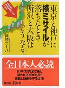 東京と神戸に核ミサイルが落ちたとき所沢と大阪はどうなる (講談社+α新書)(講談社+α新書)