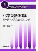 化学英語30講 リーディング・文法・リスニング (やさしい化学30講シリーズ)