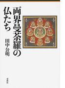 両界曼荼羅の仏たち