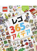レゴ365のアイデア アクティビティ ゲーム チャレンジ トリック