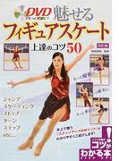 DVDでもっと華麗に!魅せるフィギュアスケート上達のコツ50 改訂版