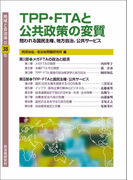 地域と自治体 第38集 TPP・FTAと公共政策の変質