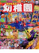 幼稚園 2017年 11月号 [雑誌]