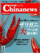 月刊 中国NEWS (ニュース) 2017年 11月号 [雑誌]