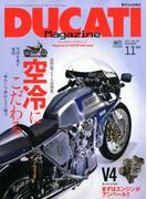 DUCATI Magazine (ドゥカティ マガジン) 2017年 11月号 [雑誌]