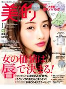 BITEKI (美的) 2017年 11月号 [雑誌]