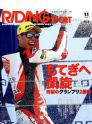 RIDING SPORT (ライディングスポーツ) 2017年 11月号 [雑誌]