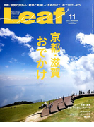 Leaf (リーフ) 2017年 11月号 [雑誌]