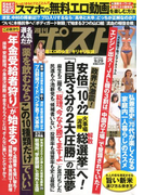 週刊ポスト 2017年 9/29号 [雑誌]