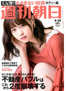 週刊朝日 2017年 9/29号 [雑誌]