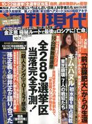 週刊現代 2017年 10/7号 [雑誌]