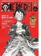 ワンピース・マガジン(SHUEISHA MOOK) 3巻セット