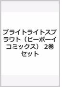 ブライトライトスプラウト(ビーボーイコミックス) 2巻セット