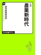 ルポ 農業新時代(中公新書ラクレ)