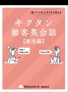 [音声DL付]キクタン接客英会話【販売編】~聞いてマネしてすらすら話せる