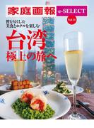 家庭画報 e-SELECT Vol.11 贅を尽くしたホテルと美食を楽しむ 台湾 極上の旅へ[雑誌]