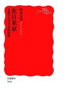 在日米軍 変貌する日米安保体制(岩波新書)