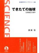できたての地球-生命誕生の条件(岩波科学ライブラリー)
