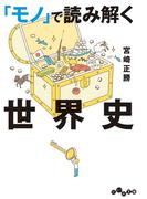 「モノ」で読み解く世界史(だいわ文庫)