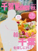 千葉Walker 2017秋(ウォーカームック)