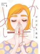 かしましめし(1)(フィールコミックス)