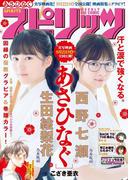 週刊ビッグコミックスピリッツ 2017年41・42合併号(2017年9月11日発売)