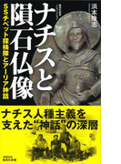 ナチスと隕石仏像 SSチベット探検隊とアーリア神話(集英社新書)