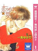 恋のめまい愛の傷【期間限定無料】 1(クイーンズコミックスDIGITAL)