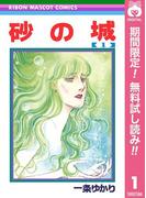 砂の城【期間限定無料】 1(りぼんマスコットコミックスDIGITAL)