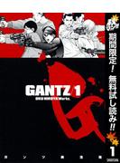GANTZ【期間限定無料】 1(ヤングジャンプコミックスDIGITAL)