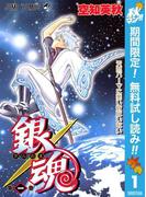 銀魂 モノクロ版【期間限定無料】 1(ジャンプコミックスDIGITAL)