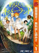 約束のネバーランド【期間限定無料】 1(ジャンプコミックスDIGITAL)