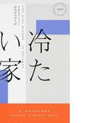 冷たい家 (HAYAKAWA POCKET MYSTERY BOOKS)(ハヤカワ・ポケット・ミステリ・ブックス)