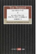 トム・ストッパード 3 ローゼンクランツとギルデンスターンは死んだ