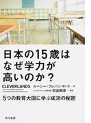 日本の15歳はなぜ学力が高いのか? 5つの教育大国に学ぶ成功の秘密