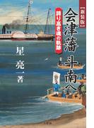 【オンデマンドブック】会津藩 斗南へ―誇り高き魂の軌跡