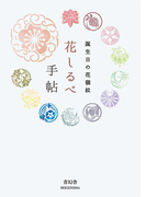 花しるべ手帖 誕生日の花個紋