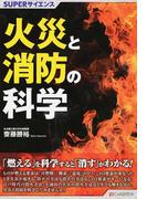火災と消防の科学 (SUPERサイエンス)