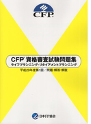 CFP資格審査試験問題集 平成29年度第1回 ライフプランニング・リタイアメントプランイング