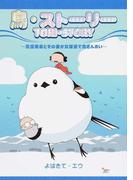 鳥・ストーリー 鳥漫画家とその妻が北海道で鳥ざんまい