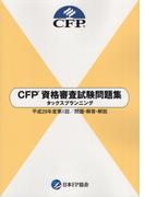 CFP資格審査試験問題集 平成29年度第1回 タックスプランニング