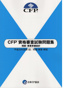CFP資格審査試験問題集 平成29年度第1回 相続・事業承継設計