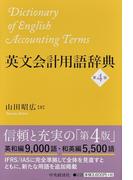 英文会計用語辞典 第4版