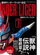 獣神サンダー・ライガー自伝 下 (新日本プロレスブックス)