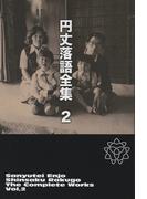 円丈落語全集 2