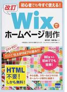 Wixでホームページ制作 初心者でも今すぐ使える! 改訂