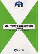 CFP資格審査試験問題集 リスクと保険 平成29年度第1回/問題・解答・解説