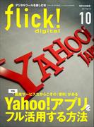 【期間限定ポイント40倍】flick! 2017年10月号