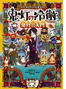 コミック&アニメ公式ガイド鬼灯の冷徹鬼灯なんでも入門 (KCDX)