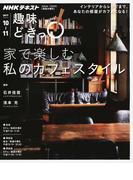 家で楽しむ私のカフェスタイル (NHKテキスト 趣味どきっ!)